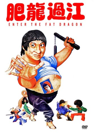 Выход толстого дракона / Fei Lung gwoh gong / Enter the Fat Dragon (1978): постер