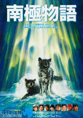Антарктическая история / Nankyoku monogatari (1983): постер