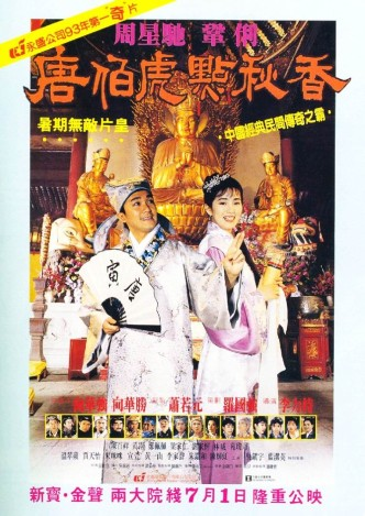 Флиртующий учёный / Tang Bohu dian Qiuxiang / Flirting Scholar (1993): постер