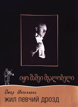 Жил певчий дрозд / Zhil pevchiy drozd / Iko shashvi mgalobeli (1974): постер