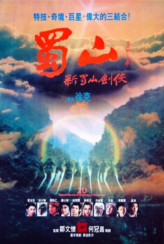 Зу: Воины с волшебной горы / Shu Shan – Xin Shu shan jian ke / Zu: Warriors from the Magic Mountain (1983): постер