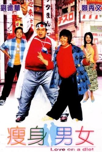 Любовь на диете / Sau sun nam nui / Love on a Diet (2001): постер