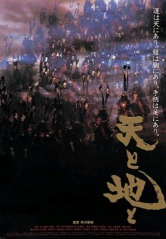 Небо и земля / Ten to Chi to (1990): кадр из фильма