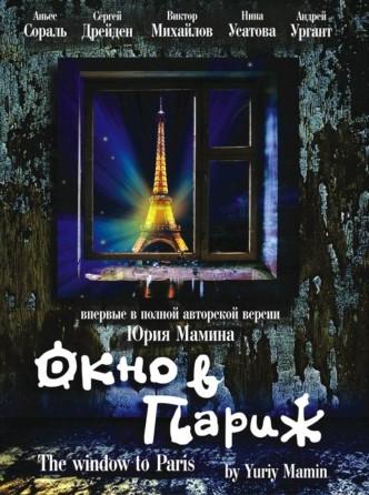 Окно в Париж / Okno v Parizh (1993): постер