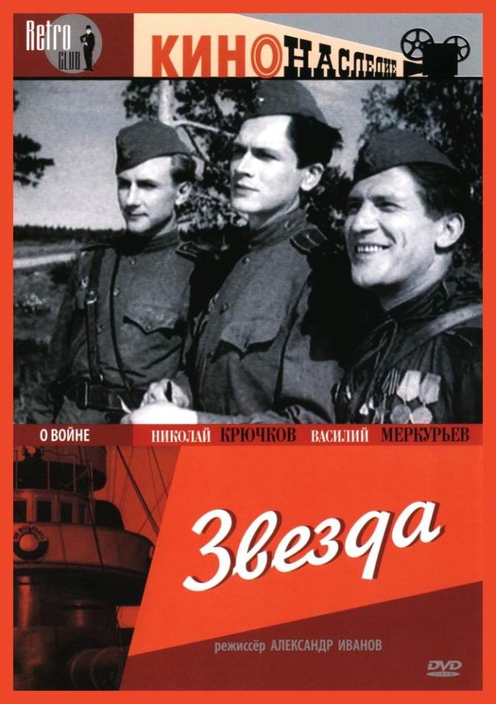 Звезда / Zvezda (1949): постер