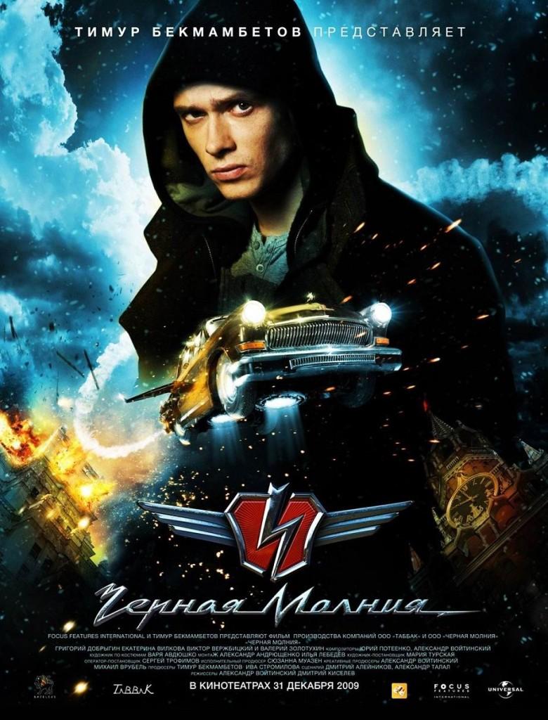Чёрная молния / Chernaya Molniya (2009): постер