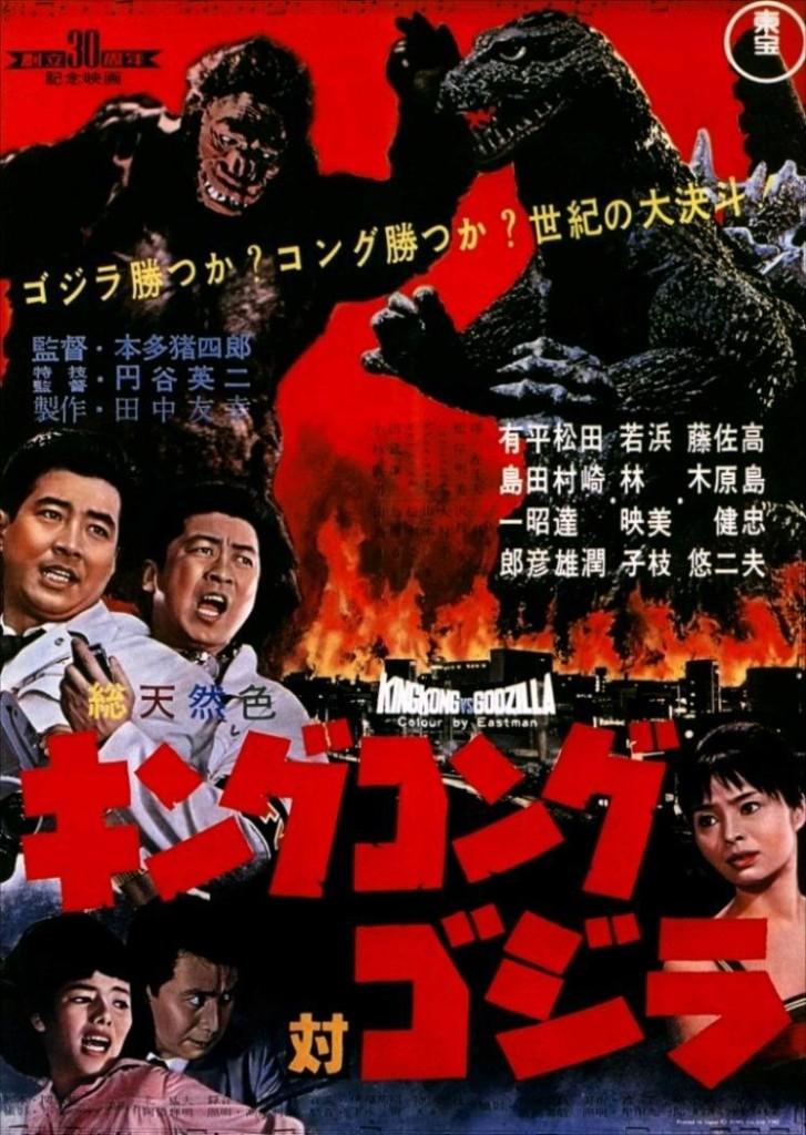 Кинг-Конг против Годзиллы / Kingu Kongu tai Gojira (1962): постер