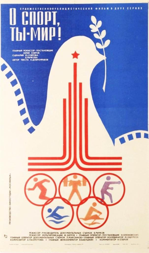 О, спорт, ты – мир! / O sport, ty – mir! (1981): постер