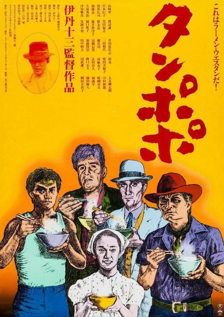 Одуванчик / Tampopo (1985): постер