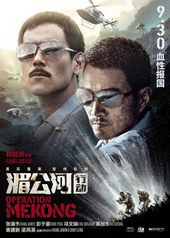 Операция «Меконг» / Mei Gong he xing dong (2016): постер