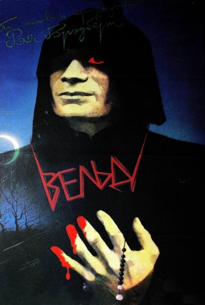 Вельд / Veld (1987): постер