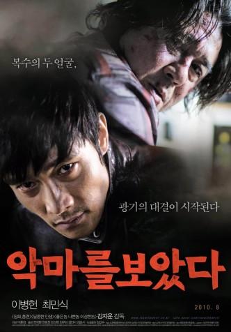 Я видел дьявола / Ang-ma-reul bo-at-da (2010): постер