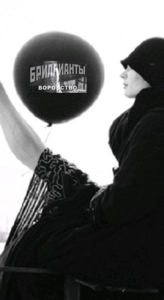 Бриллианты. Воровство / Brillianty. Vorovstvo (2010): постер