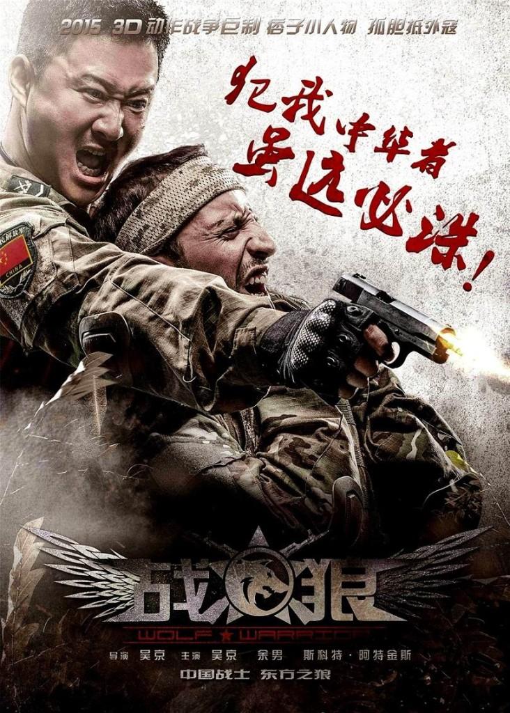 Война волков / Zhan lang (2015): постер