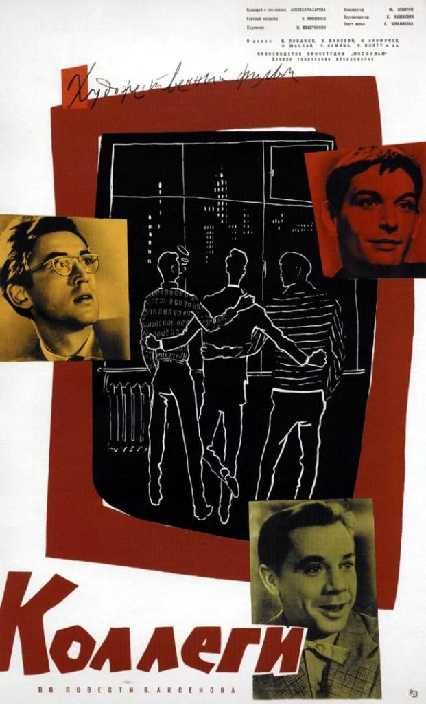 Коллеги / Kollegi (1962): постер
