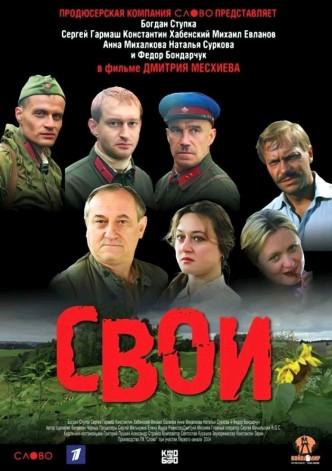 Свои / Svoi (2004): постер