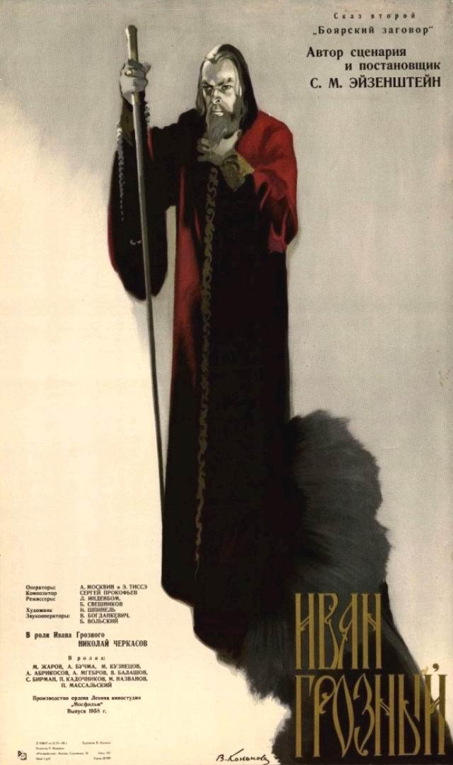 Иван Грозный. Сказ второй: Боярский заговор / Ivan Groznyy. Skaz vtoroy: Boyarskiy zagovor (1958): постер