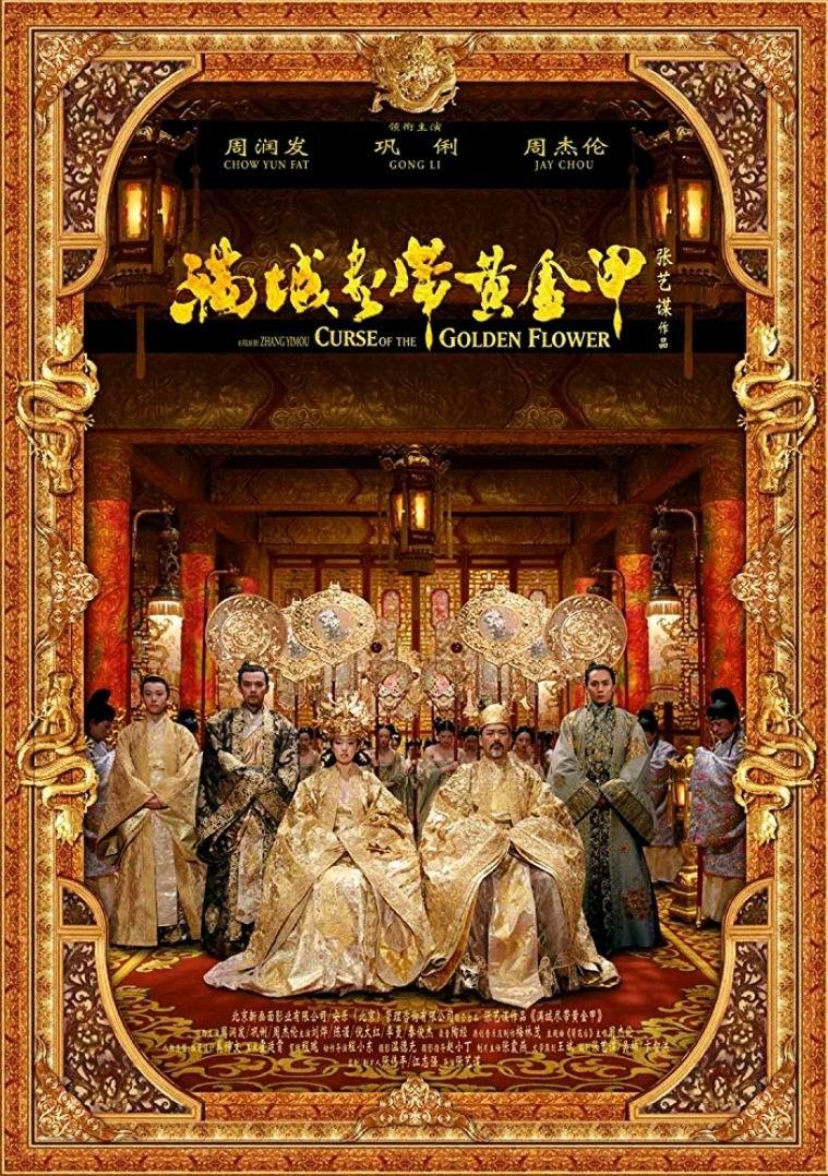 Проклятие золотого цветка / Man cheng jin dai huang jin jia (2012): постер