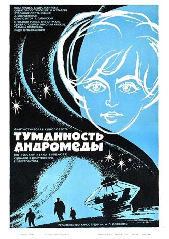 Туманность Андромеды / Tumannost Andromedy (1967): постер