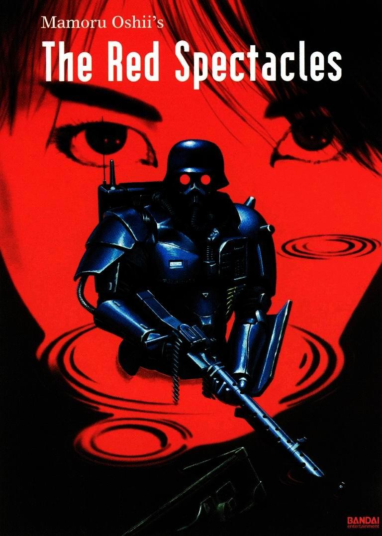 Красные очки / Jigoku no banken: akai megane (1987): постер