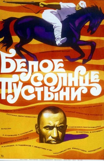 Белое солнце пустыни / Beloe solntse pustyni (1970): постер