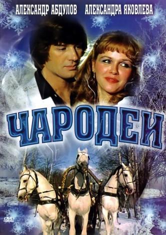 Чародеи / Charodei (1982) (ТВ): постер