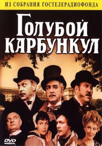 Голубой карбункул / Goluboy karbunkul (1980) (ТВ): постер
