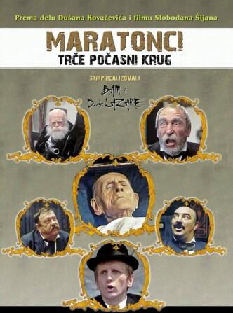 Марафонцы бегут круг почёта / Maratonci trce pocasni krug (1982): постер