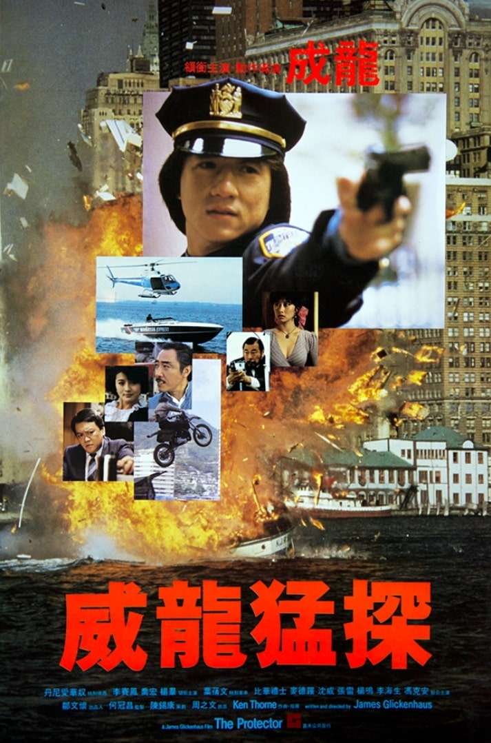 Покровитель / The Protector (1985): постер