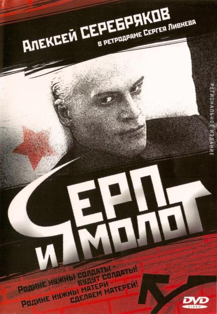 Серп и молот / Serp i molot (1994): постер