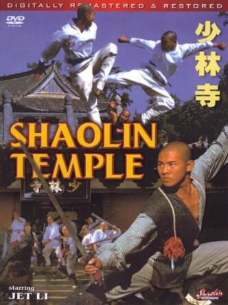 Храм Шаолиня / Shao Lin si / Shaolin Temple (1982): постер