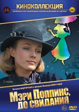 Мэри Поппинс, до свидания / Meri Poppins, do svidaniya (1984): постер