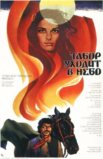 Табор уходит в небо / Tabor ukhodit v nebo (1976): постер