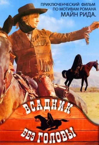 Всадник без головы / Vsadnik bez golovy / El jinete sin cabeza (1973): постер