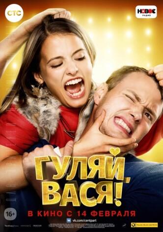 Гуляй, Вася! / Gulyay, Vasya! (2017): постер