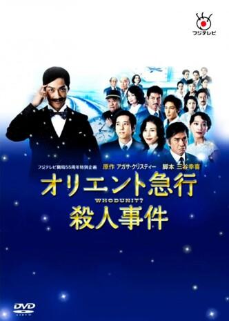 Убийство в «Восточном экспрессе» / Oriento kyuukou satsujin jiken (2015) (мини-сериал): постер