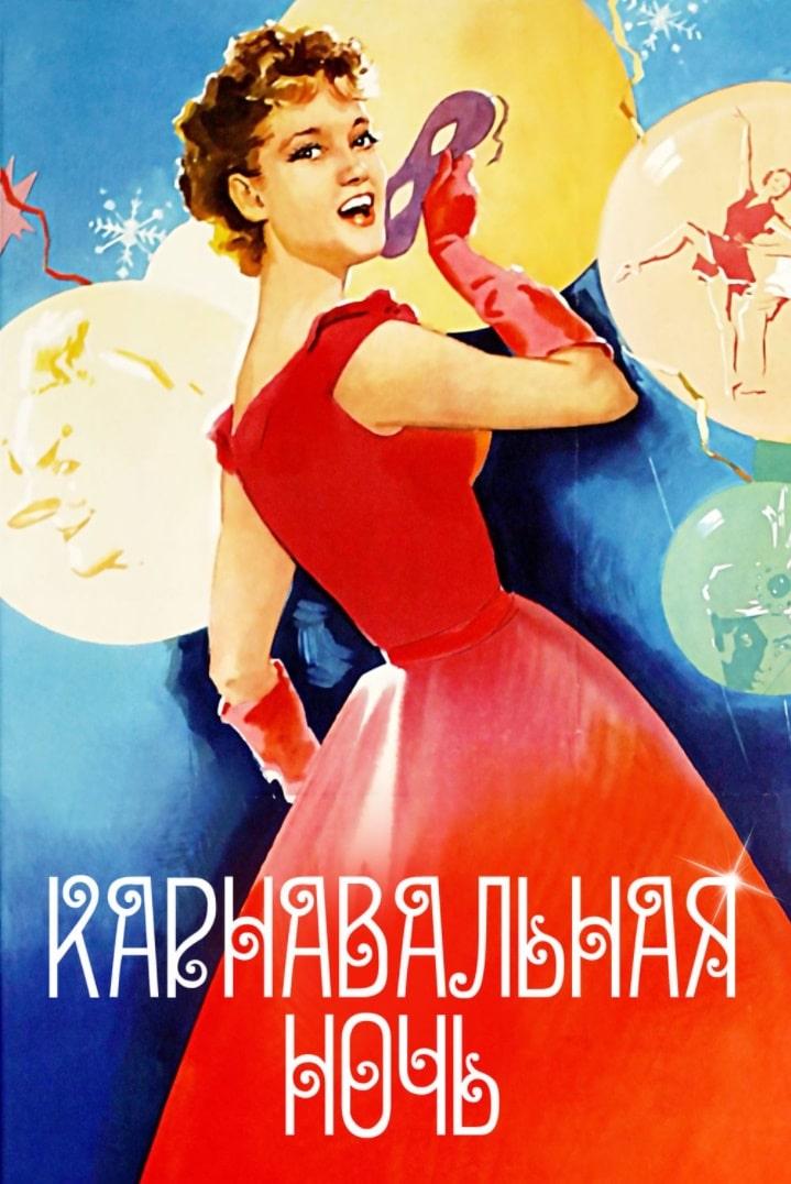 Карнавальная ночь / Karnavalnaya noch (1956): постер