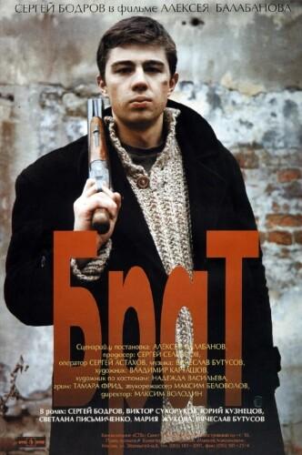 Брат / Brat (1997): постер