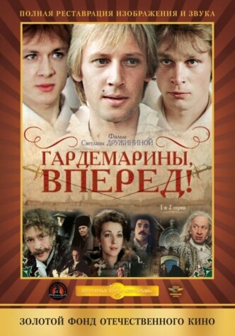 Гардемарины, вперёд! / Gardemariny, vperyod! (1988) (мини-сериал): постер